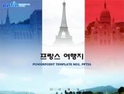 프랑스 여행 템플릿