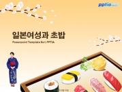 일본여성과 초밥 템플릿