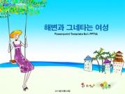 해변과 그네타는 여성 템플릿