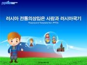 러시아 전통의상입은 사람과 러시아국기 템플릿