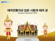 태국전통의상 입은 사람과 태국 궁 템플릿