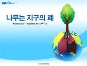 나무는 지구의 폐 템플릿