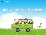 버스 타고있는 아이들과 동물들 템플릿