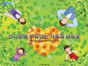 잔디밭에 누워있는 가족과 하트꽃 템플릿