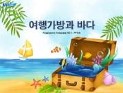여행가방과 바다 템플릿