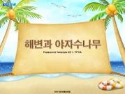 해변과 야자수나무 템플릿