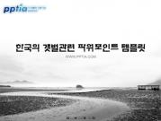 한국의 갯벌 템플릿