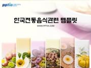 한국전통음식 템플릿