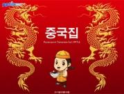 용과 자장면 들고 있는 중국사람 템플릿