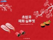 초밥과 매화 실루엣 템플릿