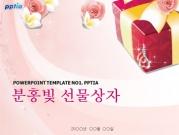 분홍빛 선물상자 템플릿