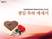 케익과 장미꽃 템플릿