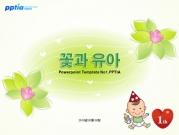 꽃과 유아 템플릿