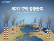 세계지구와 공장굴뚝 템플릿