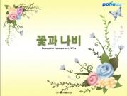 꽃과 나비 템플릿