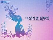 여성과 꽃 실루엣 템플릿
