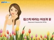 립스틱 바라는 여성과 꽃 템플릿