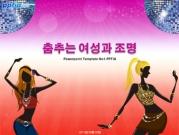 춤추는 여성과 조명 템플릿