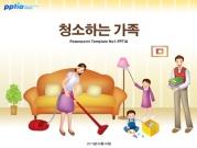 청소하는 가족 템플릿