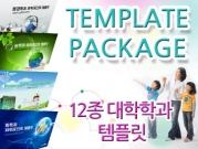 12종 대학 학과 템플릿 템플릿